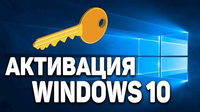 Активація Windows 10, 10 pro  ПРОГРАМА !!!