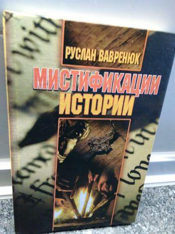 """Книга """"Мистификации истории"""" Руслан Вавренюк"""