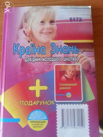 країна знань довідник молодшого школяра довідник з української мови