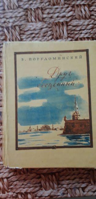 """Порудоминский """"Друг бесценный или Восемь дней на пути в Сибирь"""" 1984"""