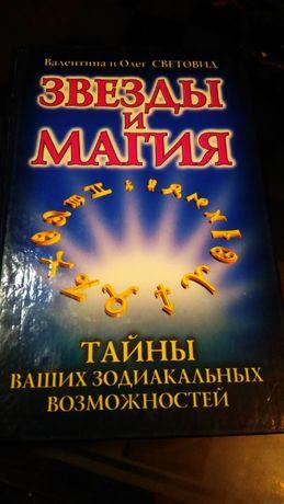 """книга """"Звезды и магия"""""""
