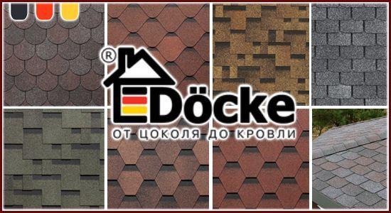 Битумная черепица Docke (Дёке) скидка 40 %+бесплатная доставка