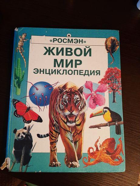 Энциклопедия детская,живой мир.