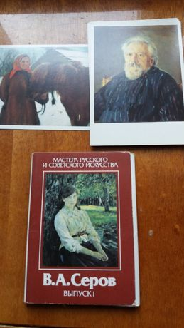 Набор сувенирных открыток с репродукциями работ художника Серова