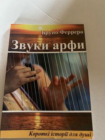 Книги-притчі Бруно Ферреро