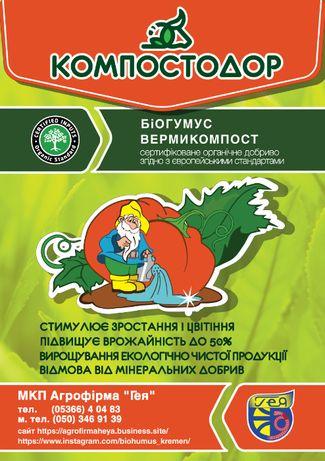 Биогумус (вермикомпост) органические удобрения Компостодор