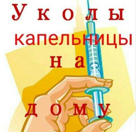 Медсестра :уколы, капельницы на дом катетер Фоллея клизма,  От Запоя