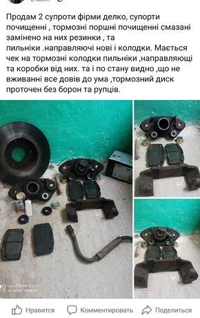 Супорты Опель кадет
