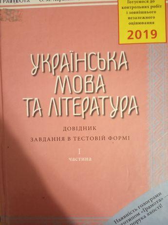 Книга подготовка к ЗНО по укр.мове