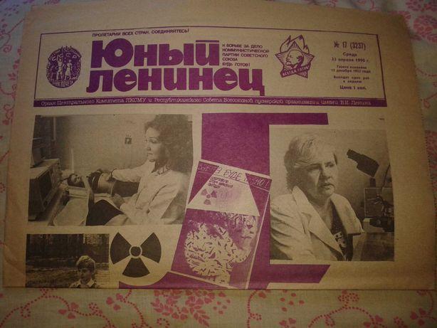 Газета Труд и Юный ленинец