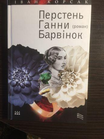 Іван Корсак Перстень Ганни Барвінок
