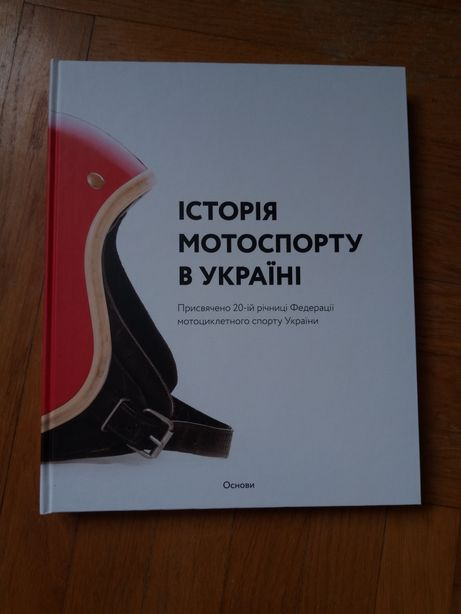 Історія мотоспорту в Україні