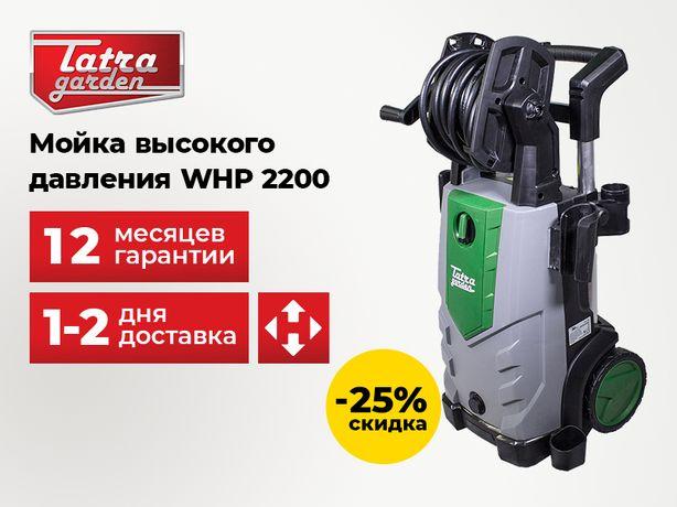 Мойка высокого давления Tatra Garden WHP 2200   Гарантия 12 мес