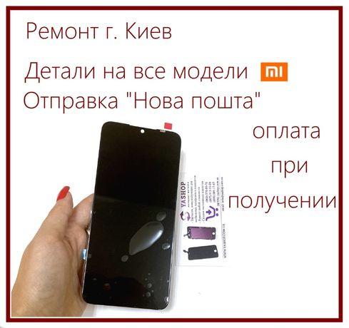 Дисплей Модуль Xiaomi redmi note 4x 5 5a 6 7 8 8t 9 Pro с сенсором
