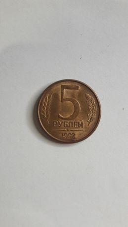 5 рублей Россия 1992 год 5 штук