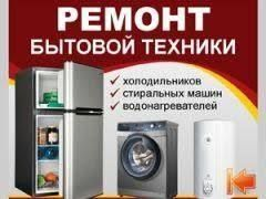 Ремонт холодильников на дому в Днепре.