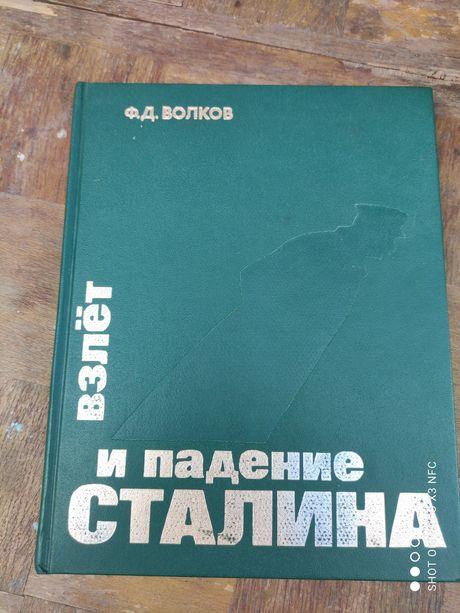 Взлет и падение Сталина книга