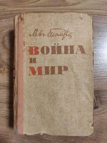 """Книга """"Война и Мир"""" Л.Н.Толстой 3 - 4 том."""