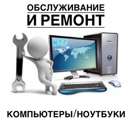 Ремонт і обслуговування Комп'ютерів ноутбуків телефонів.
