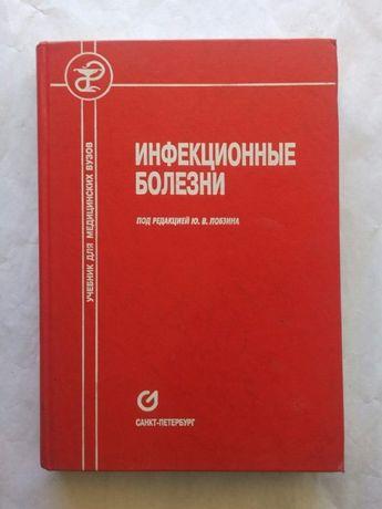 Лобзин Ю.В. Учебник Инфекционные болезни