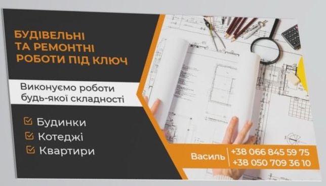 Будівельні роботи та послуги: