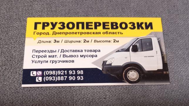 Грузоперевозки по Каменскому и Днепропетровской области