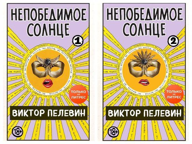 «Непобедимое солнце» Виктор Пелевин. В двух частях.