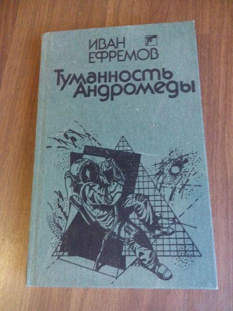 Роман Ивана Ефремова -Туманность Андромеды.