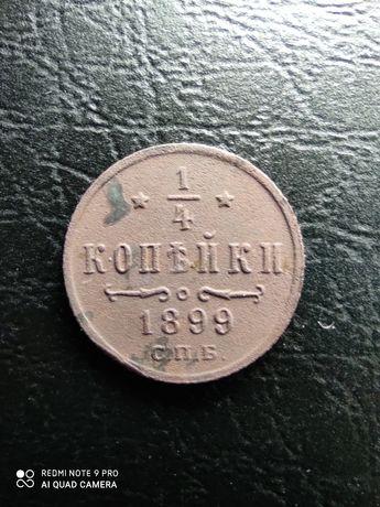 (Полушка) 1/4 копейки Николая || 1899 года в сохране