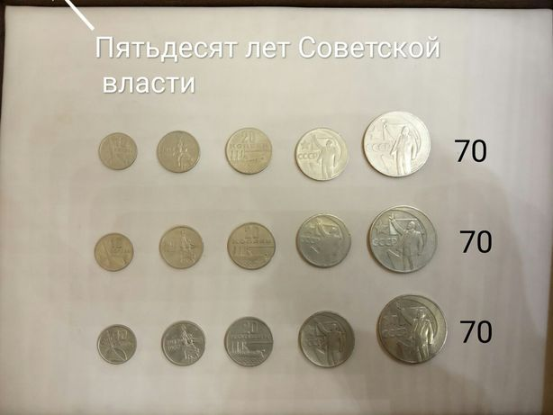 Юбилейные рубли СССР.(нумизматика,коллекция монет,раритет.).