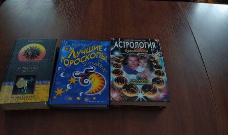 Книги астрологические  в твердой обложке в отличном состоянии.