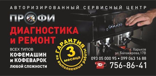 Ремонт Saeco, Delonghi,Franke кофемашин и кофеварок