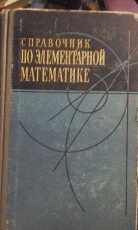 Учебники СССР Элементарная Математика Справочник Бевз Фильчаков