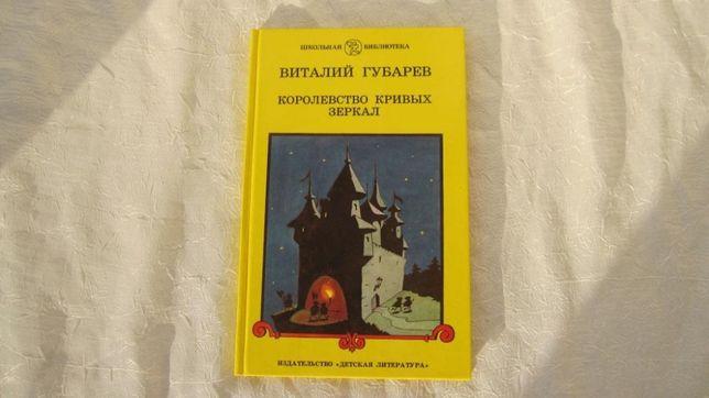 Сказка Королевство кривых зеркал 1990г. В.Губарев