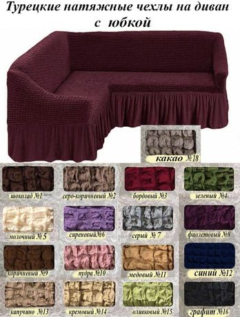 чехол на диван угловой, Турецкие чехлы на диван -на кресло, чохол