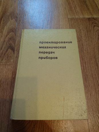 Книга проектирование передачь