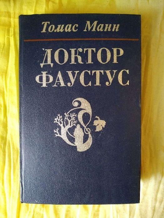 """Томас Манн """"Доктор Фаустус"""" Луцк - изображение 1"""