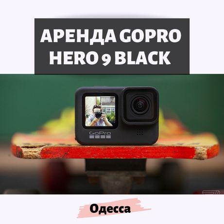 Аренда / прокат GoPro HERO 9 Black