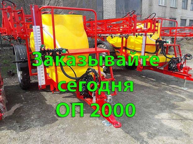 Опрыскиватель Прицепной  ОП-2000 штанга гидравлика (механика)