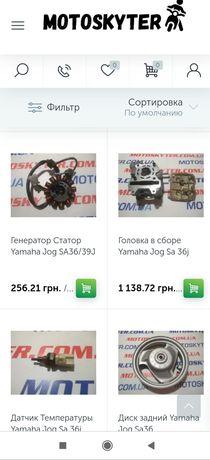 Запчасти Yamaha Jog Sa36/39 Gear 4t Vino 26 Оригинал Разборка