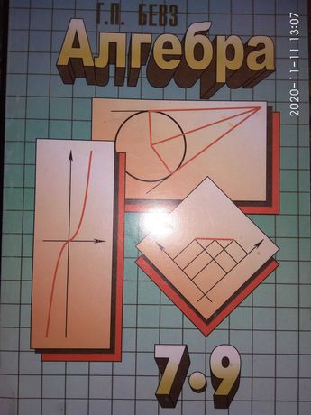 Продам учебник по алгебре для 7-9 класiв, химии, физике