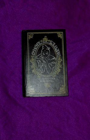 книга Оноре де Бальзак Покинутая женщина