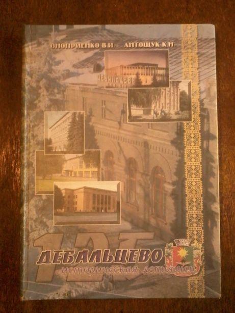 книга дебальцево 125