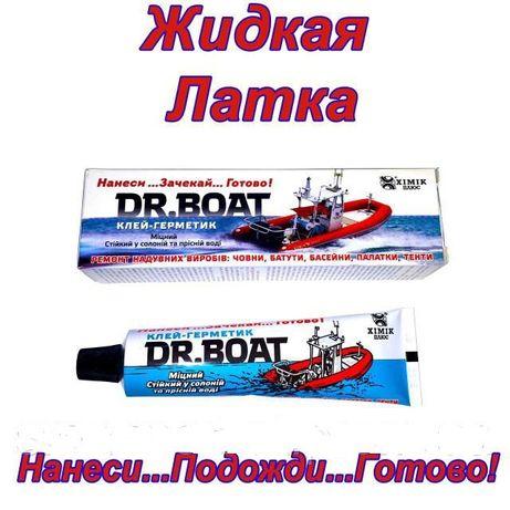 Клей Жидкая латка Доктор Бот туба 40г