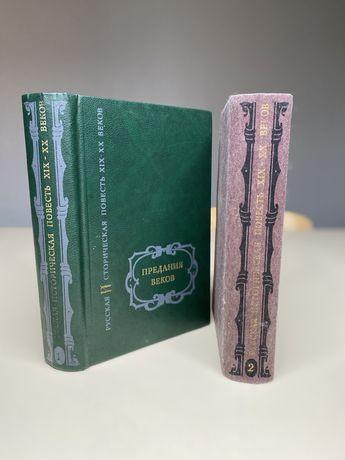 Русская историческая повесть XIX-XX веков (2 тома)