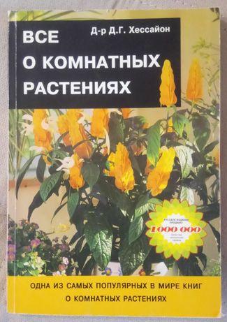 Все о комнатных растениях Д. Хессайон