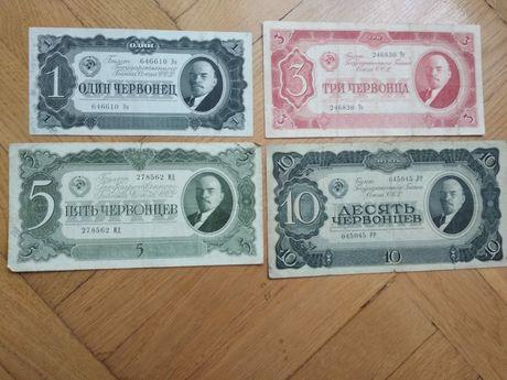 1,3,5,10 Червонцев 1937 г.