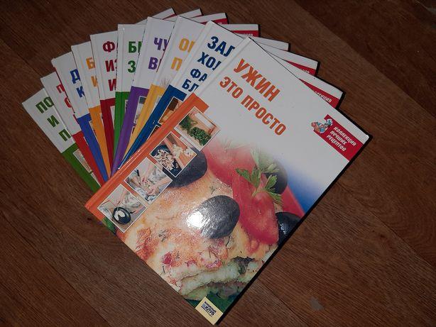 Серия книг по кулинарии