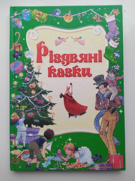Різдвяні казки книжка