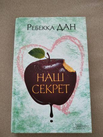 Книга Наш секрет